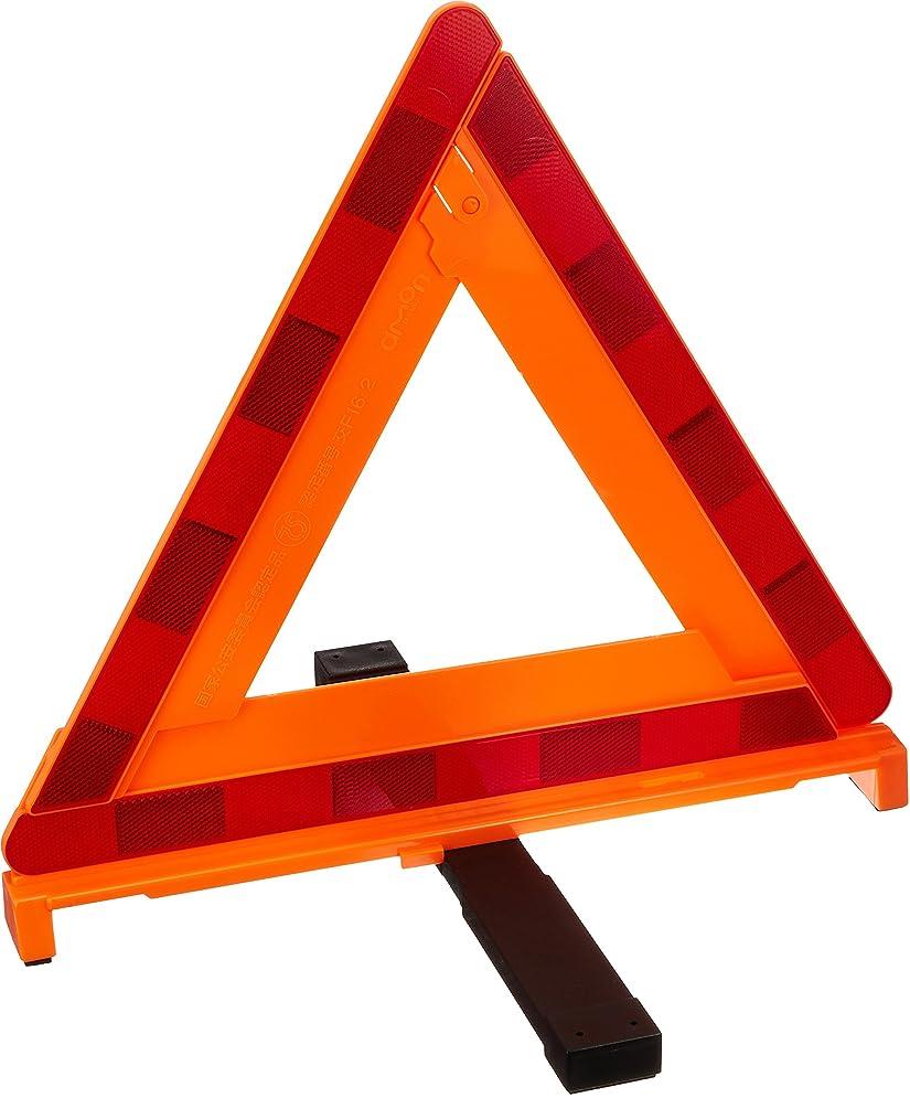 エーモン 三角停止板 国家公安委員会認定品