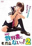劇場版 教科書にないッ! 2 [DVD]