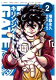 キリンジゲート 2 (近代麻雀コミックス)