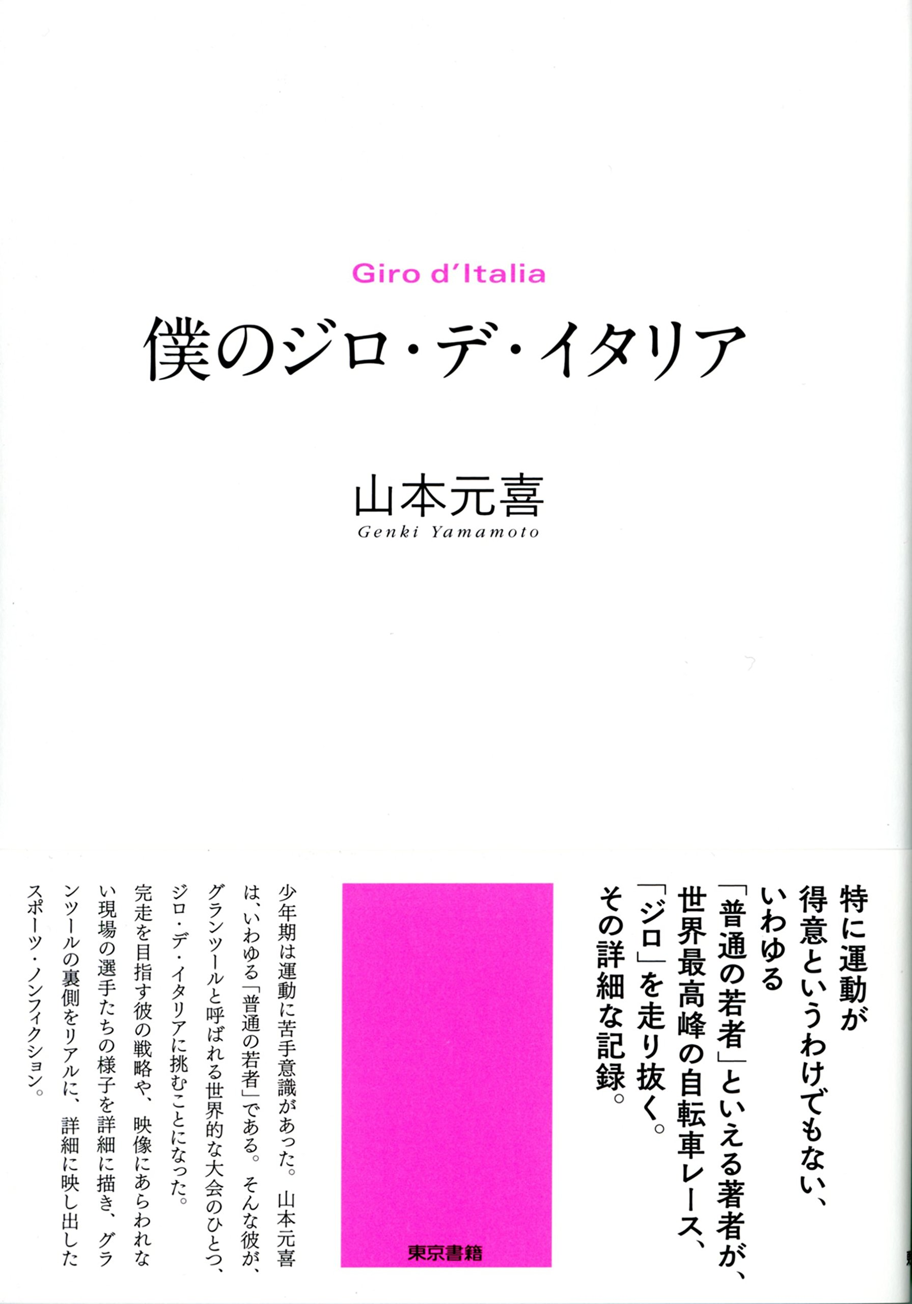 『僕のジロ・デ・イタリア』(東京書籍)