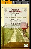 E1 言語体系、英語の本質: 誰も教えていない英語と日本語の差異 英語を生涯使うための勉強法