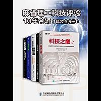 《麻省理工科技评论》10年合辑(套装全5册)(内含《科技之巅》三部曲,深度剖析十年来全球突破性技术及本年度最新榜单)