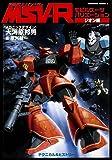 機動戦士ガンダムMSV‐R ジオン編 (カドカワコミックス・エース)