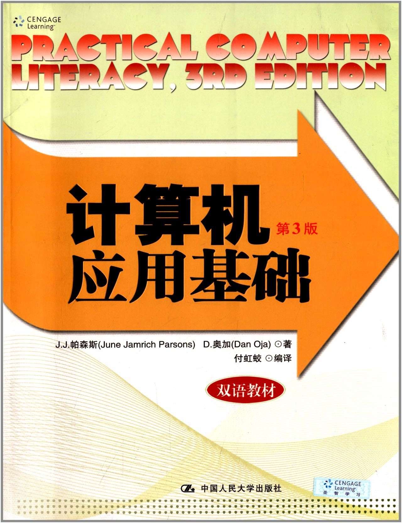 Read Online Fundamentals of Computer Application (3rd Edition) (bilingual textbooks)(Chinese Edition) PDF
