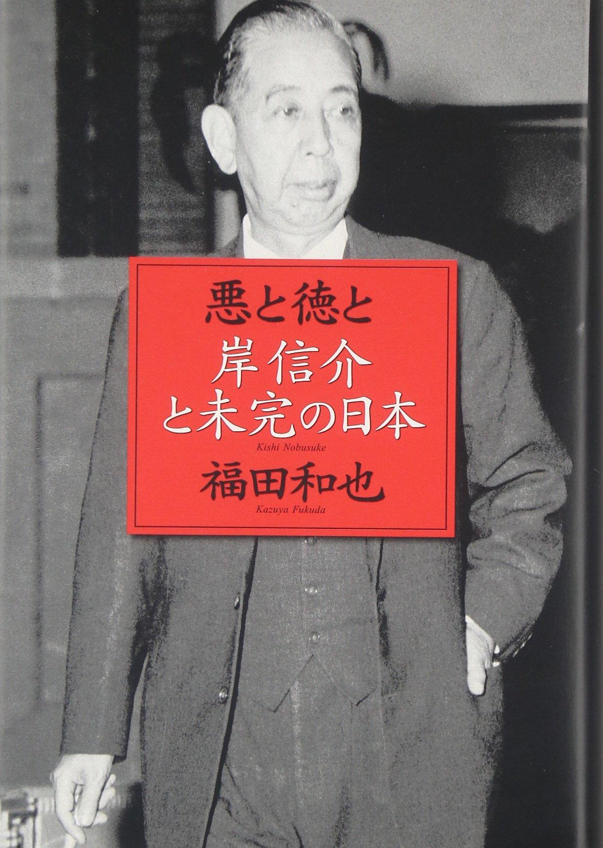 Aku to toku to : Kishi nobusuke to mikan no nihon. PDF