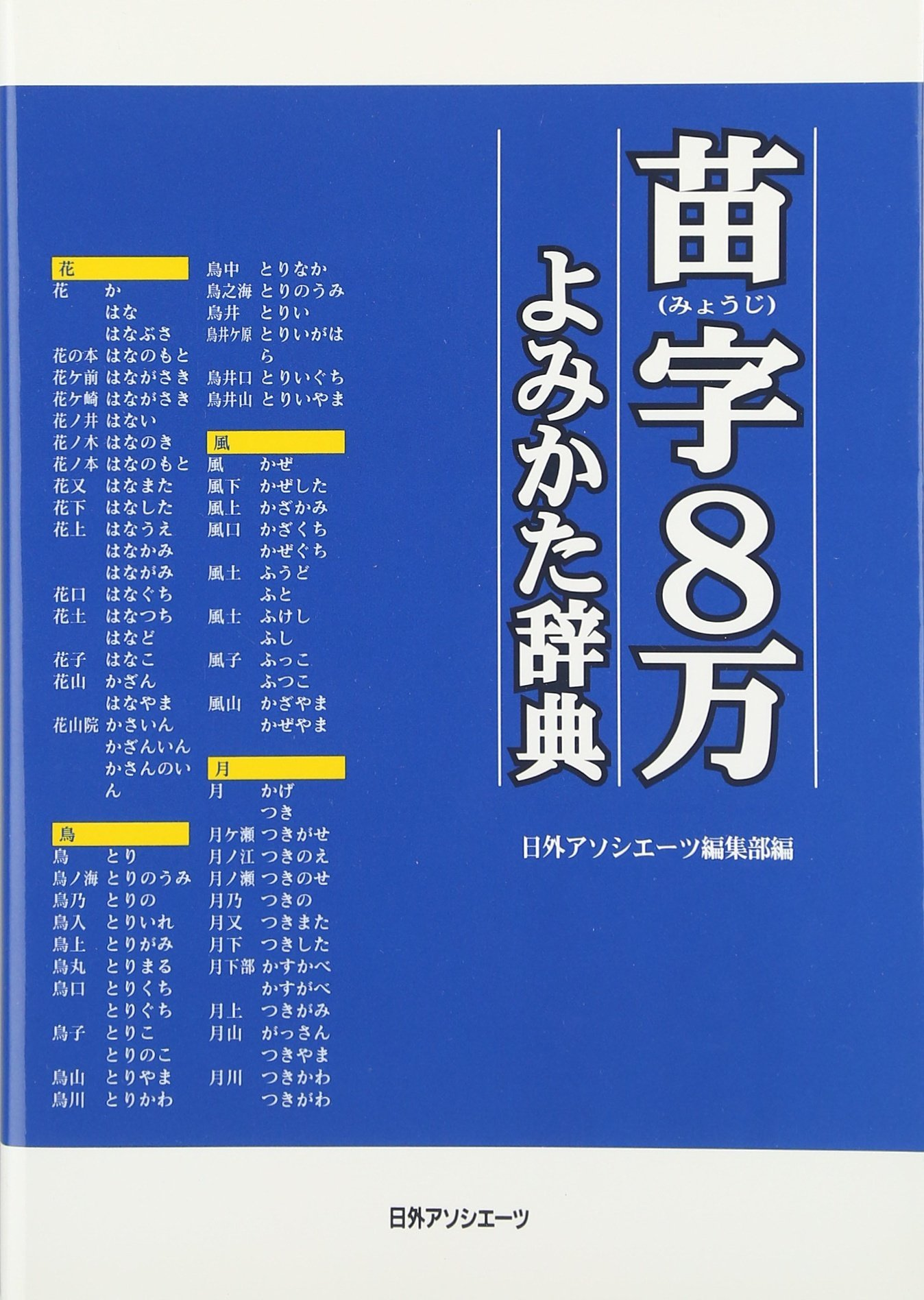苗字8万よみかた辞典 | 日外アソ...