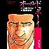 オールドボーイ : 6 (アクションコミックス)