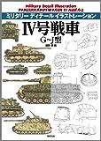 IV号戦車 G~J型 (ミリタリー ディテール イラストレーション)