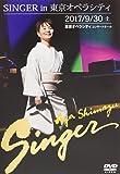 SINGER in 東京オペラシティ [DVD]