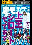 裏モノJAPAN 2012年8月号 特集★僕たち77人、こうして上玉シロートとヤってます