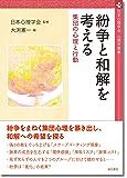 紛争と和解を考える: 集団の心理と行動 (日本心理学会心理学叢書)
