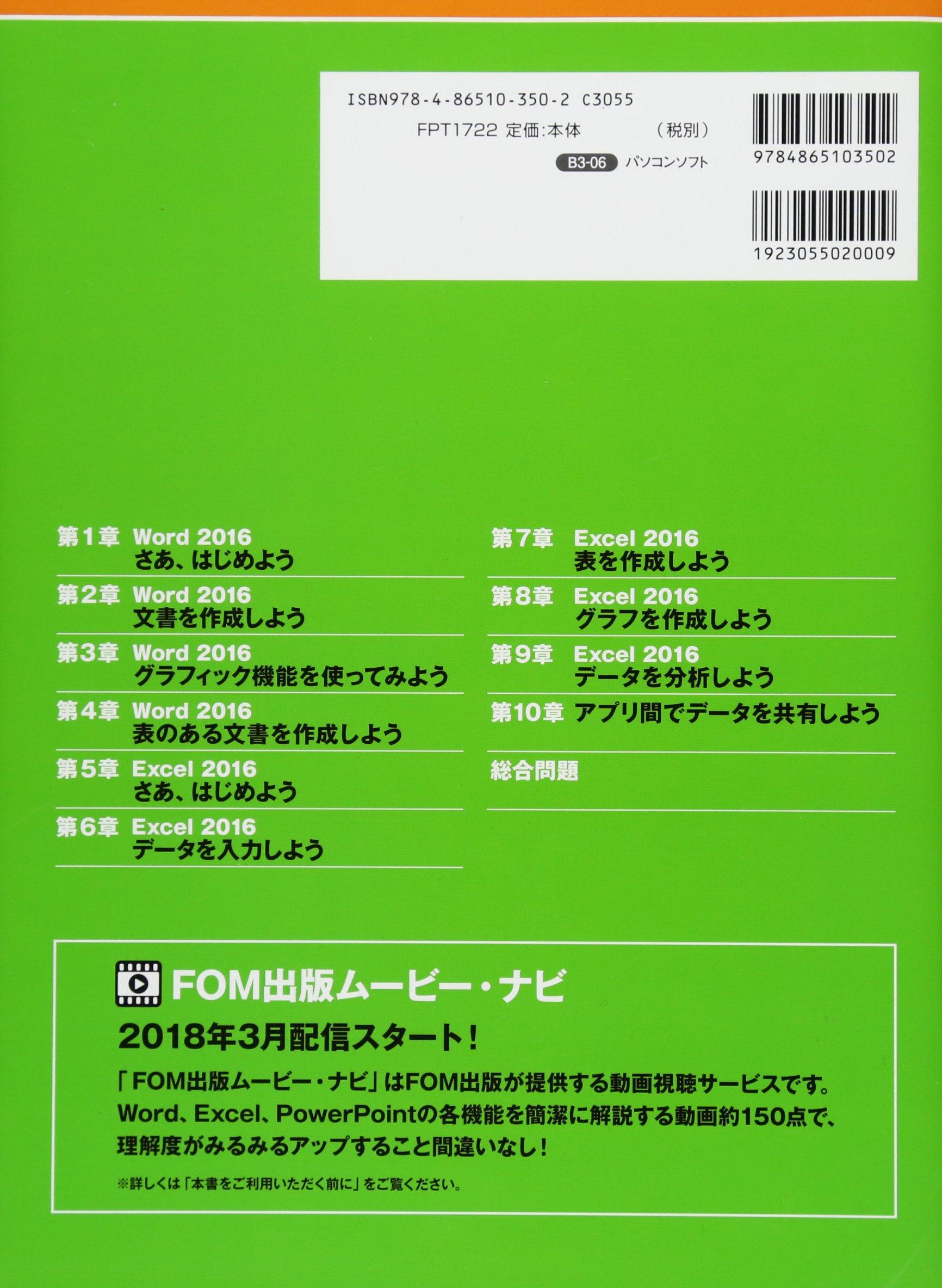 microsoft word 2016 microsoft excel 2016 改訂版 よくわかる