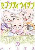 セブンティウイザン 3巻 (バンチコミックス)
