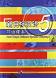 新目标汉语口语课本5(附MP3光盘)