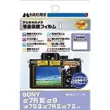HAKUBA デジタルカメラ液晶保護フィルムMarkII SONY α7RIII/α9/α7SII/α7RII/α7II専用 DGF2-SA7RM3