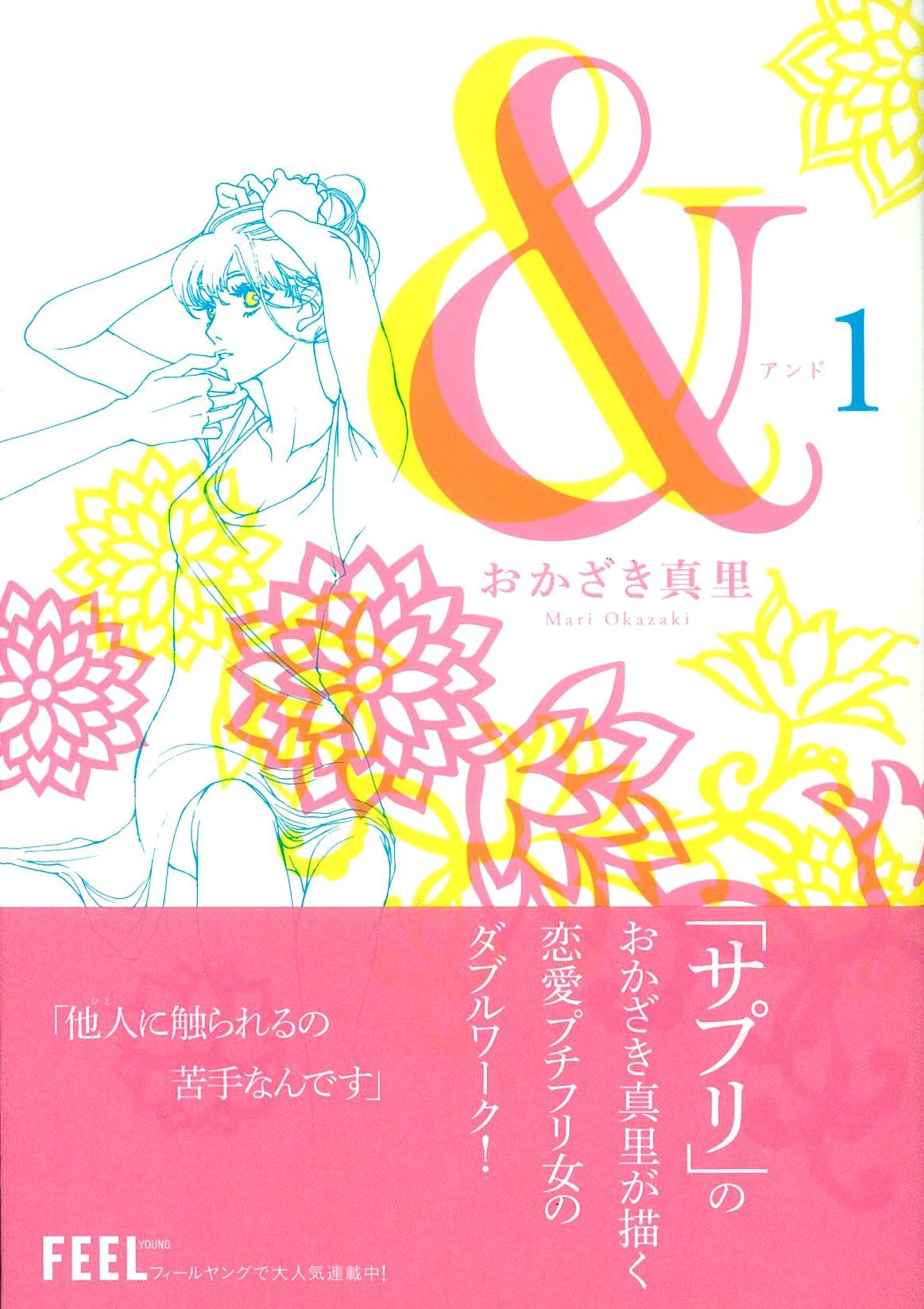 & 1 (Feelコミックス) | おかざき 真里 |本 | 通販 | Amazon