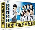 【Amazon.co.jp限定】表参道高校合唱部 DVD-BOX(ポストカード付)