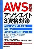 AWS認定アソシエイト3資格対策~ソリューションアーキテクト、デベロッパー、SysOpsアドミニストレーター~