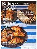 Bakery book [ベーカリーブック] vol.9 (柴田書店MOOK)