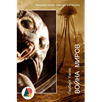 Война миров (Фантастика и фэнтези) (Russian Edition) book cover