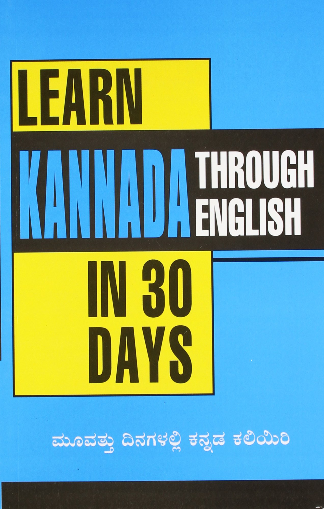 Image result for learn kannada in 30 days