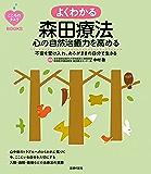 こころのクスリBOOKS よくわかる森田療法 心の自然治癒力を高める