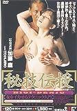 秘技伝授 女をイカせるテクニック入門 其の一 ●接吻・愛撫・舌技 [DVD]