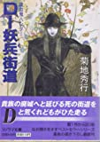 D-妖兵街道 (ソノラマ文庫―吸血鬼ハンター (994))