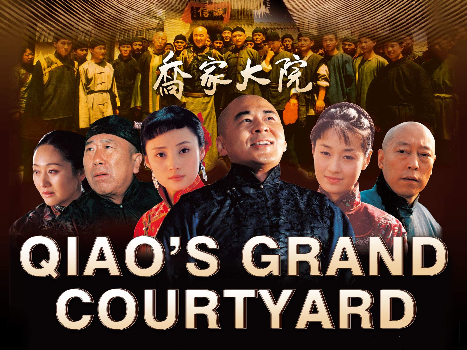 Qiao's Grand Courtyard - Season 1