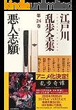 悪人志願~江戸川乱歩全集第24巻~ (光文社文庫)
