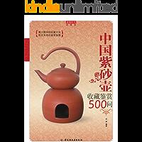 中国紫砂壶收藏鉴赏500问 (读图时代收藏馆)
