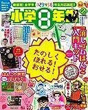 小学8年生 VOL.2 2017年 06 月号 [雑誌]