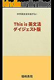This is 英文法ダイジェスト版: 中学英文法を総ざらい