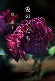 愛のかたち (文春e-book)