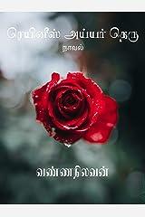 ரெயினீஸ் ஐயர் தெரு: நாவல் (Tamil Edition) Kindle Edition