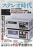 ステレオ時代 Vol.12 (NEKO MOOK)