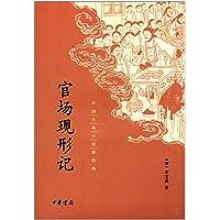 中国古典小说最经典:官场现形记