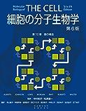 細胞の分子生物学 第6版 第10章 膜の構造 (細胞の分子生物学 第6版)
