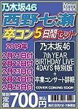 ニッカン永久保存版 乃木坂46 5日間セット(新聞バックナンバーセット)