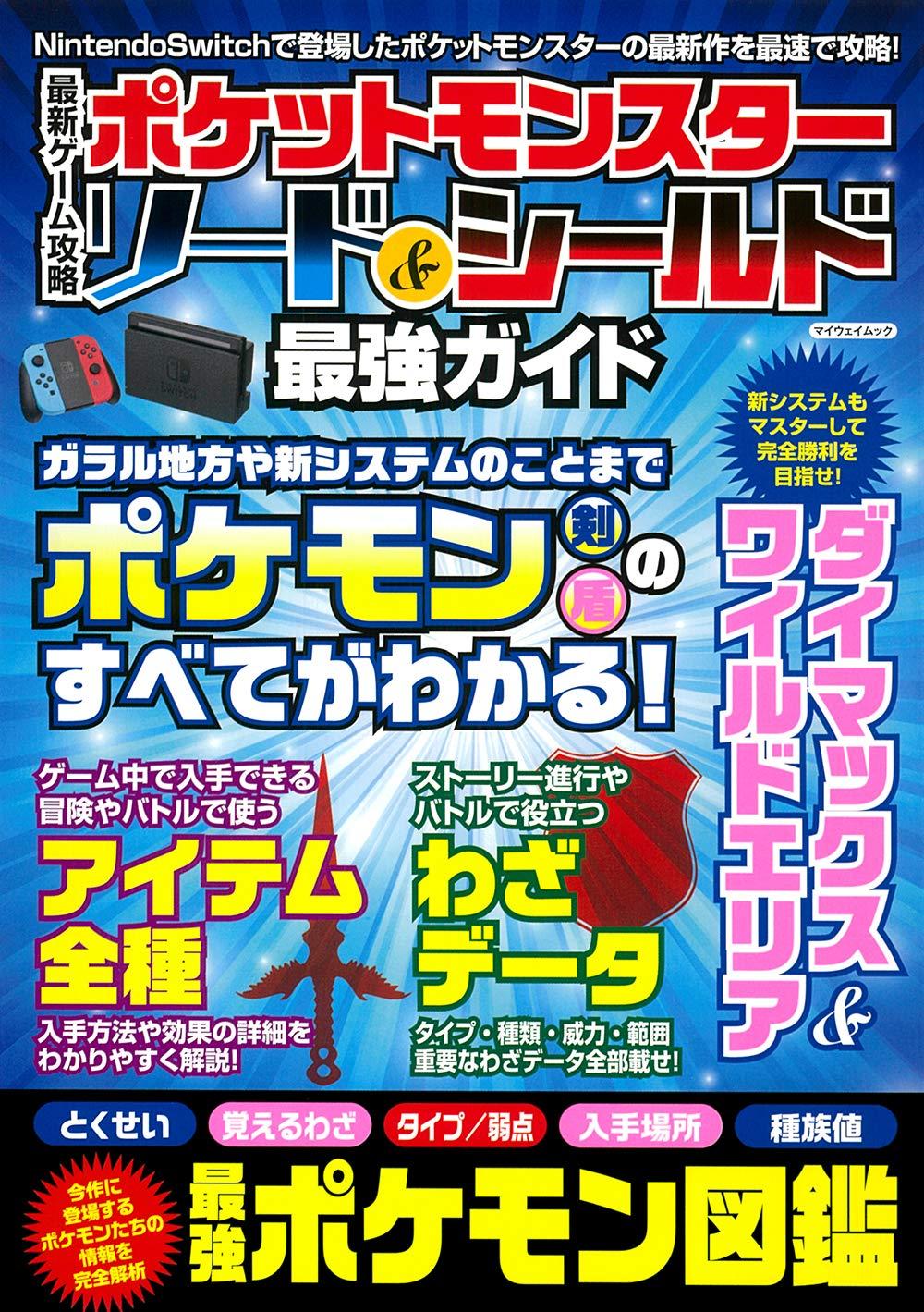 孤島 ポケモン 攻略 の ソード シールド 鎧