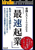 最速起業: 8ヶ月で年収1000万円を実現したある男のビジネス活動記録をこっそり公開! (RESMLILA)