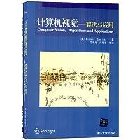 计算机视觉:算法与应用(套装共2册)