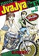 ジャジャ 14 (14) (サンデーGXコミックス)