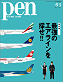 Pen (ペン) 『特集 保存版 最強のエアラインを探せ‼』〈2016年 6/1号〉 [雑誌]