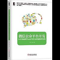 微信公众平台开发:从零基础到ThinkPHP5高性能框架实践 (readOnly)