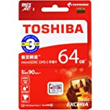 【3年保証】東芝 microSDXC 64GB Class10 UHS-I 防水 耐X線 TOSHIBA 海外パッケージ