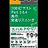 音声DL付 TOEIC(R)テスト Part 3 & 4 鬼の変速リスニング TTTスーパー講師シリーズ