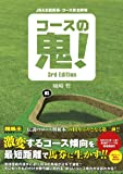 JRA全競馬場・コース完全解析 コースの鬼!  3rd Edition (競馬王 馬券攻略本シリーズ)
