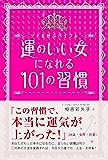 運のいい女になれる 101の習慣 (中経出版)