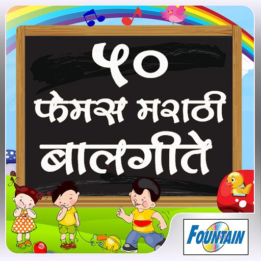 Amazon.com: 50 Marathi Balgeet